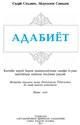 adabiyot_6_2013_uz
