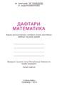 d_matematika_1_2013_uz