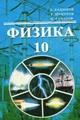 fizika_10