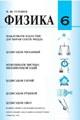 fizika_6_2013_uz