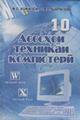 ittiloot_10_2005