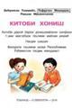 k_xonish_1_2015_uz