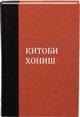 kitobi_xonish