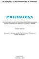 matematika_1_2013_uz
