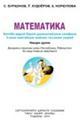 matematika_3_2014_uz