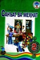 sanat_va_mehnat_2
