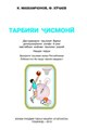 tarb_jismoni_4_2013_uz