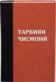 tarbiyai_jismoni