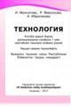 texnologiya_1_2017_uz